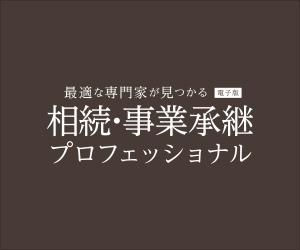 相続・事業承継プロフェッショナル名鑑(